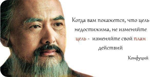 Конфуций цитата
