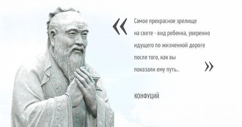 Конфуций цитаты