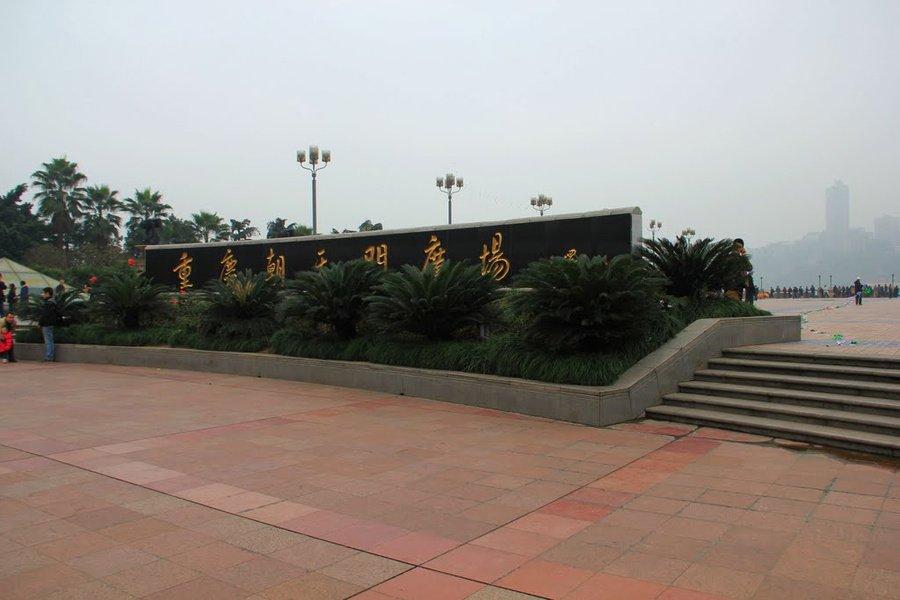 Центральная городская площадь Чаотяньмэнь. Чунцин, Китай.