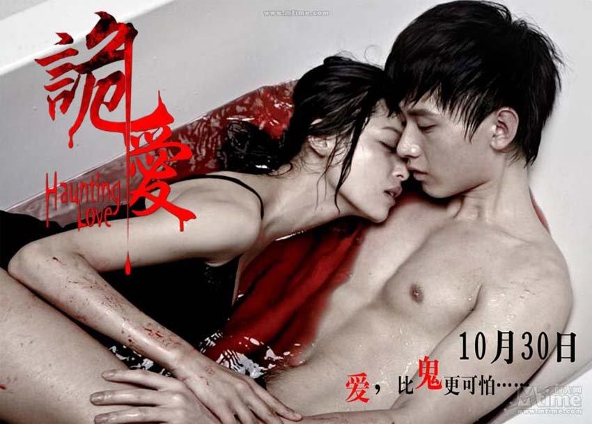 Призрачная любовь (2012) - фильм ужасов Китай