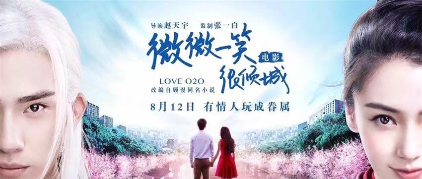 Любовь онлайн/оффлайн - фильм Китай